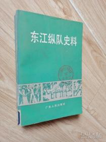 东江纵队史料