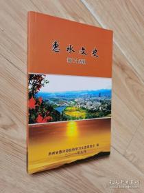 惠水文史:第二十五辑