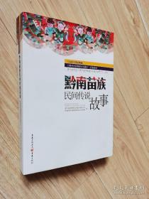 黔南苗族民间传说故事