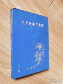 贵州民歌艺术论