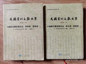 民国贵州文献大系第五辑(中下册)