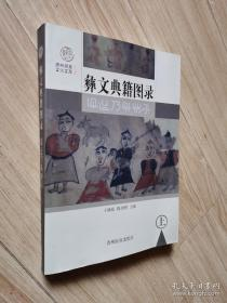 彝文典籍图录(上)