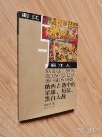 丽江与丽江人:纳西古籍中的星球、历法、黑白大战