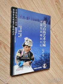 蓝与白的艺术交响:中国民间蜡染文化