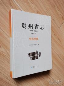贵州省志(1978-2010):卷三十 史志档案