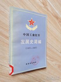 中国工农红军发展史简编