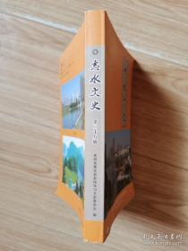 惠水文史:第二十八辑