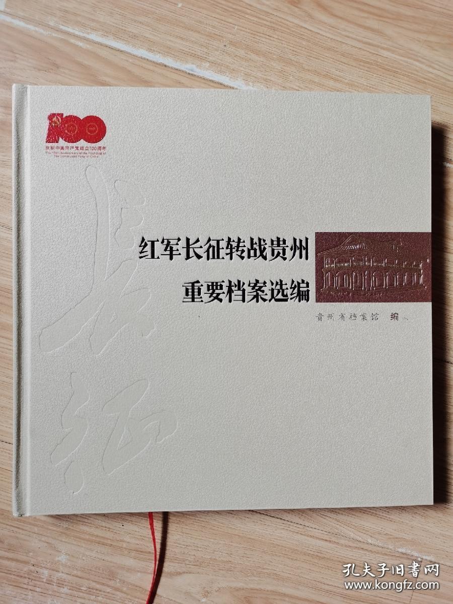 红军长征转战贵州重要档案选编