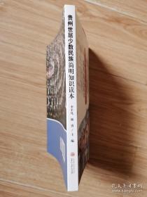 贵州世居少数民族简明知识读本