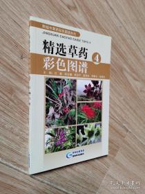 精选草药彩色图谱(4)