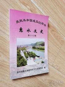 惠水文史:第二十三辑