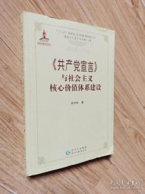 《共产党宣言》与社会主义核心价值体系建设