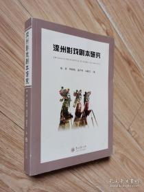 滦州影戏剧本研究