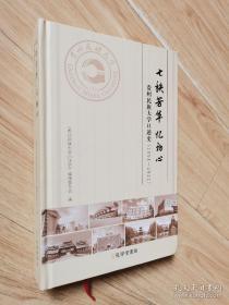 七秩芳华忆初心:贵州民族大学口述史(1951一2021)