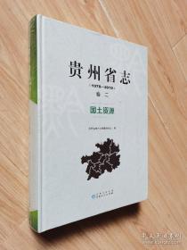 贵州省志(卷2国土资源1978-2010)