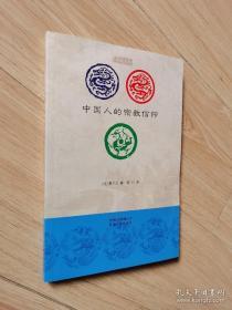 中国人的宗教信仰