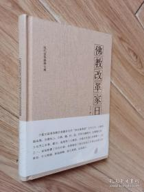 佛教改革家日莲