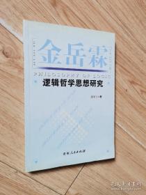 金岳霖逻辑哲学思想研究