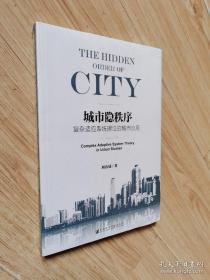 城市隐秩序