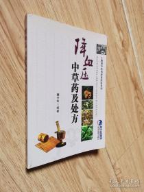 精选草药彩色图谱(3)