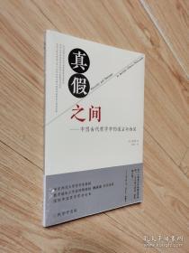 真假之间 中国古代哲学中的谎言与伪装