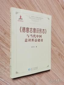 《德意志意识形态》与当代中国意识形态建设