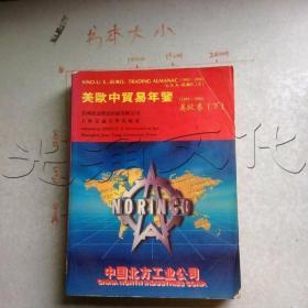 美欧中贸易年鉴1995-1996下册美欧卷