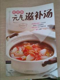 坨坨妈:元气滋补汤