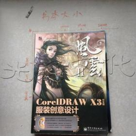 CorelDRAWX3中文版服装创意设计中文版