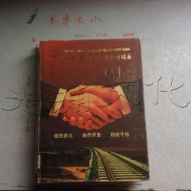 京九铁路沿线投资与合作指南