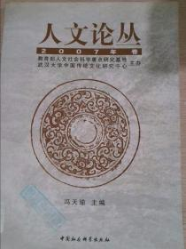 人文论丛2007年卷