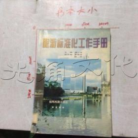 旅游标准化工作手册