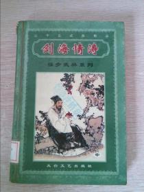 剑海情涛中册