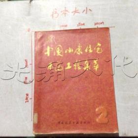 中国小康住宅示范工程集萃2