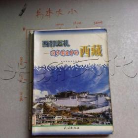 西部巡礼阔步前进中的西藏