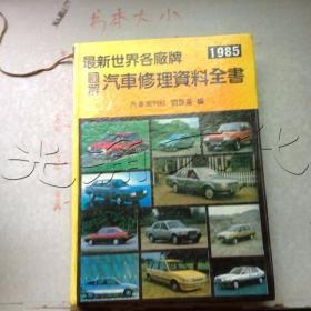 图解汽车修理资料全书1985世界各厂牌