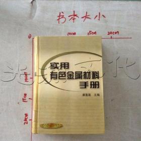 实用有色金属材料手册