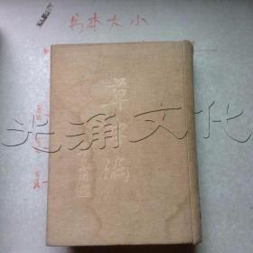 草字编第一册