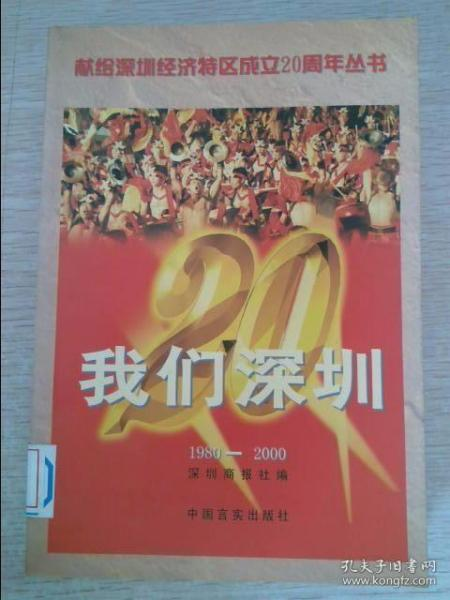我们深圳 : 1980~2000