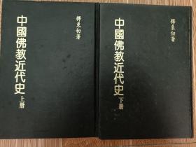 中国佛教近代史,释东初(上下册全,民73年再版)