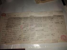 老革命家,老红军、八路军,河北省高级人民法院原院长孙光瑞签名手稿资料7页(1967年写)