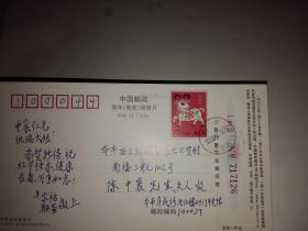 中国科学院院士,中国工程院院士张宗祜手写明信片(信札)