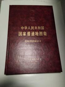 中华人民共和国国家普通地图集