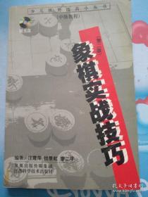 少儿棋类提高小丛书(中级教程):象棋实战技巧