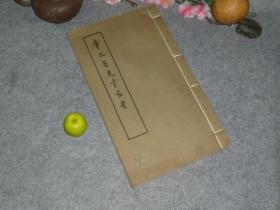 章太炎先生家书