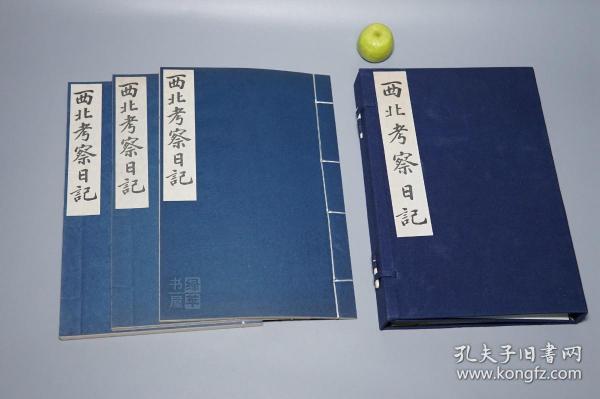西北考察日记