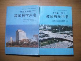 九年义务教育四年制初级中学代数第一册上下 教师教学用书(2本合售)