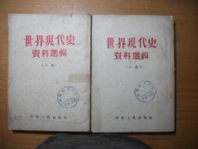 世界现代史资料选辑(上下册)