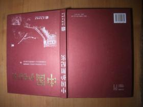 中国护照纪实【大16开精装】