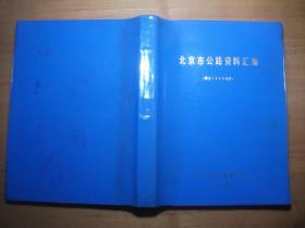 北京市公路资料汇编截止1980年底【16开蓝塑皮】